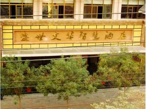 敦煌-智慧酒店